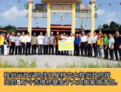 槟州行政议员佳日星移交由槟州政府拨出的5万令吉维修基金于大山脚紫微清宫。